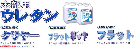 aqrx_3400new