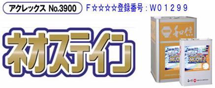 neo-3900