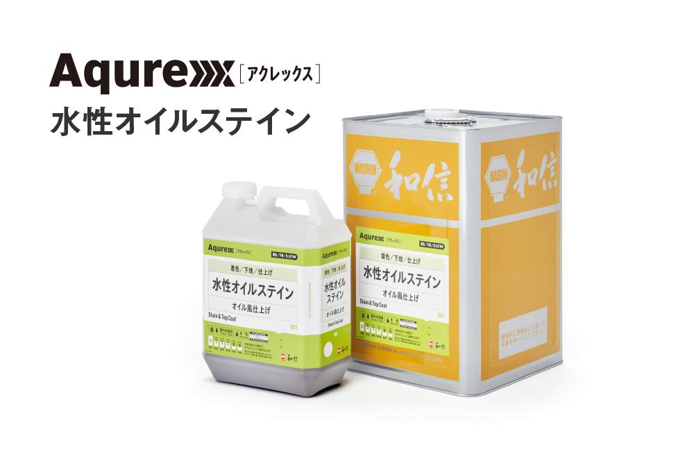 Aqurex 水性オイルステイン