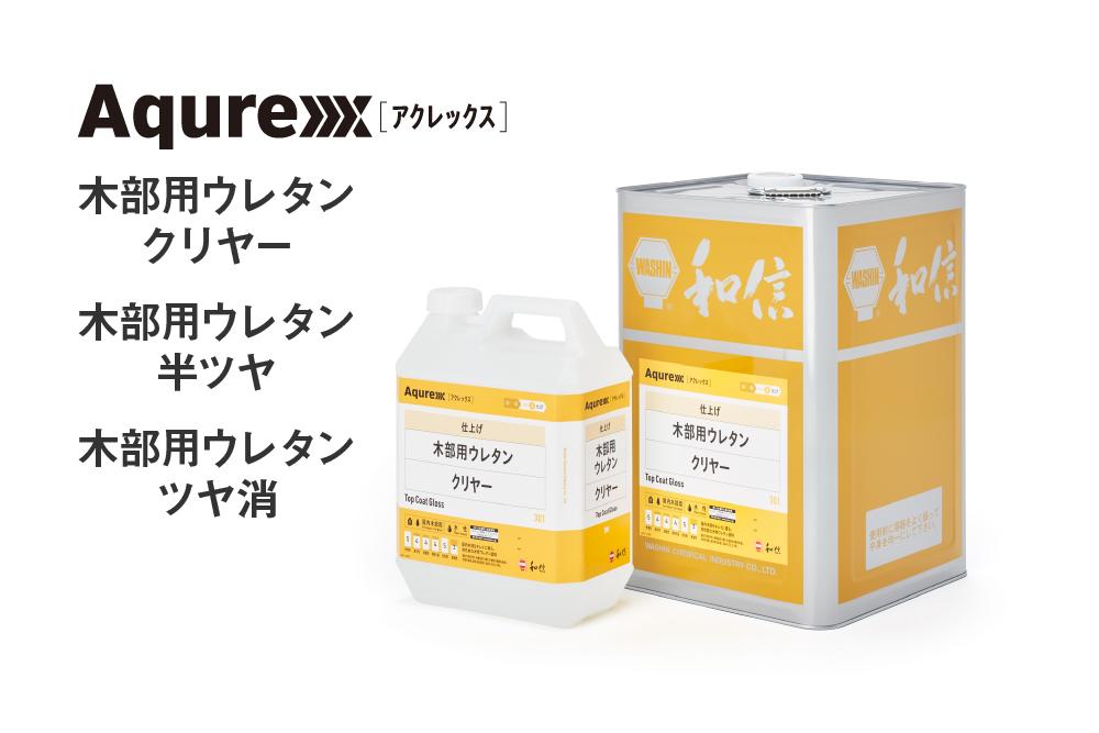 Aqurex 木部用ウレタン クリヤー / 半ツヤ / ツヤ消