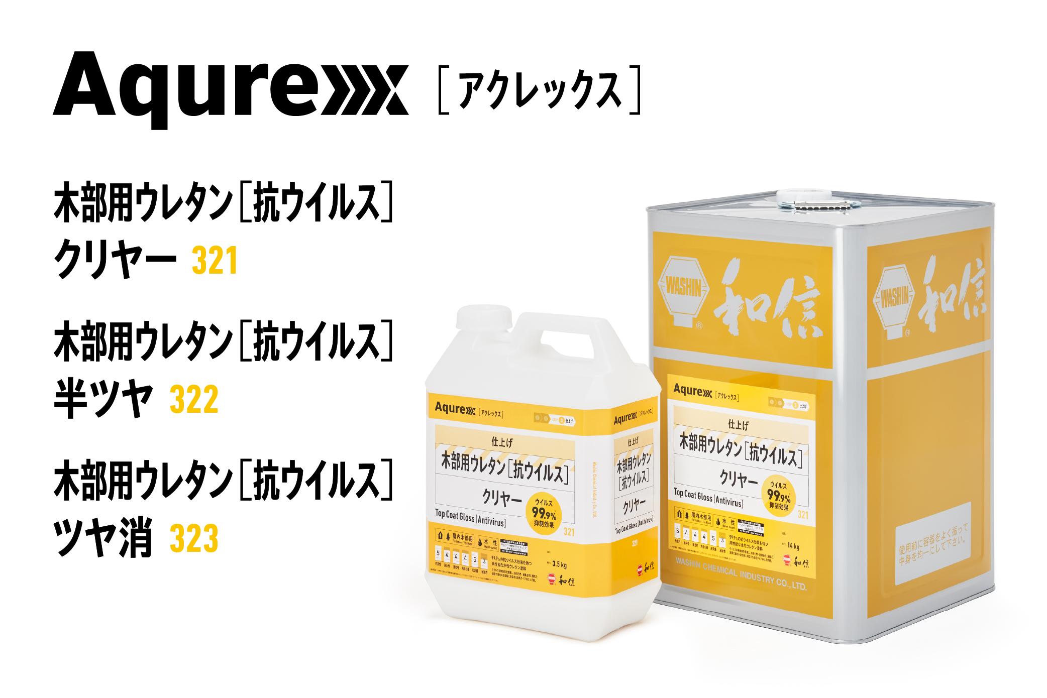 Aqurex 木部用ウレタン[抗ウイルス] クリヤー / 半ツヤ / ツヤ消